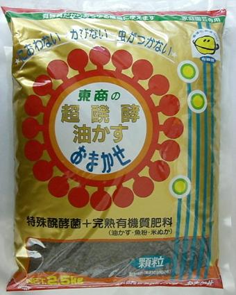 東商 おまかせ 超醗酵油かす肥料 2.5kg 顆粒 蘭の肥料に