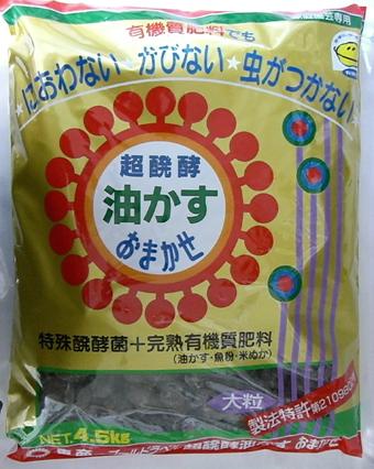 東商 おまかせ 超醗酵油かす肥料 4.5kg 大粒 蘭の肥料に