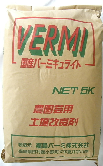 バーミキュライト 5kg 福島バーミ さし木 さし芽 種まき 約20L