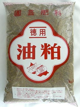生油かす 5kg 未醗酵油かす 菜種油粕 粉末 肥料
