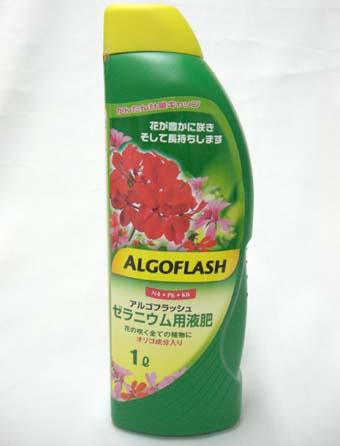 アルゴフラッシュ 1L ゼラニウム用 世界記録持つ肥料