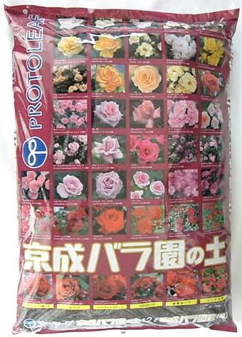 【送料無料】京成バラ園の土 12Lx4袋 プロトリーフ 薔薇の用土 バラの土