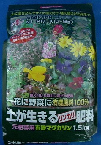 土が生きるリンカリ肥料 1.5kg 有機マグカリン 薔薇の元肥に