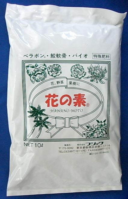 花の素 10L 鮫軟骨 有機質発酵肥料 ベラボン 菊 薔薇などに