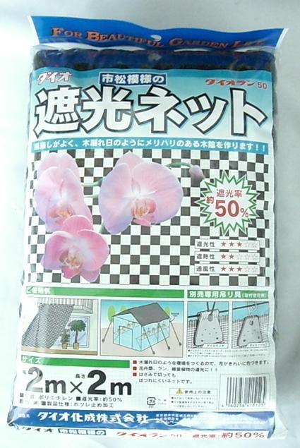 遮光ネット 2Mx2M 市松模様 50% 黒 通気の良い蘭用遮光ネット ダイオネット