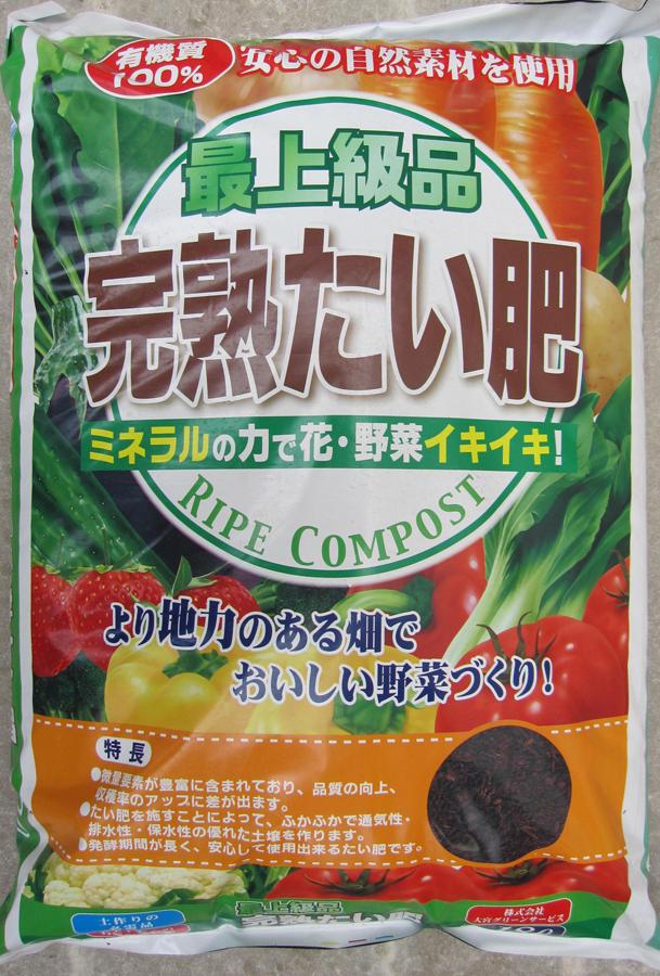 完熟たい肥 18L 最上級品 微量要素が豊富
