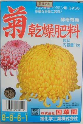 国華園 菊の乾燥肥料 1kg  インターネット通販限定価格