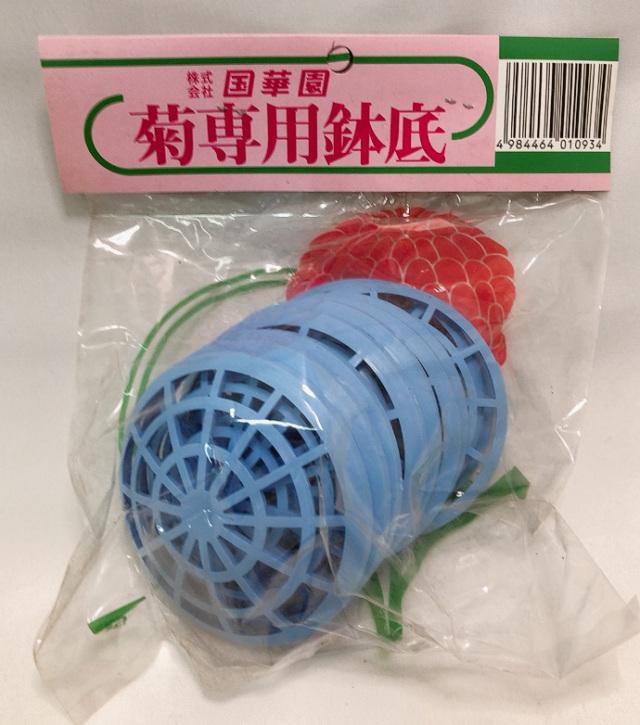 国華園 菊専用鉢底ふた 底網 ブルー 10個入り