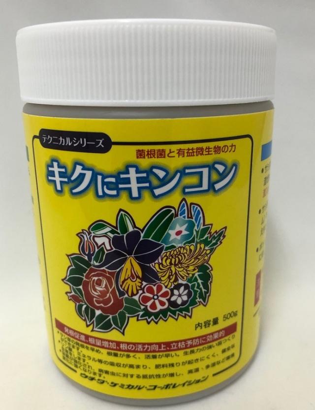 菊にキンコン 500g  ウチダケミカルテクニカルシリーズ