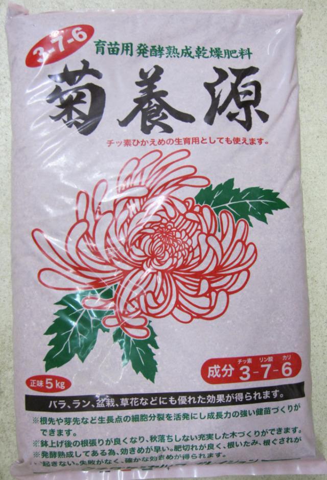 菊養源 5kg 3-7-6 ウチダケミカル 育苗・止め肥用発酵熟成乾燥肥料