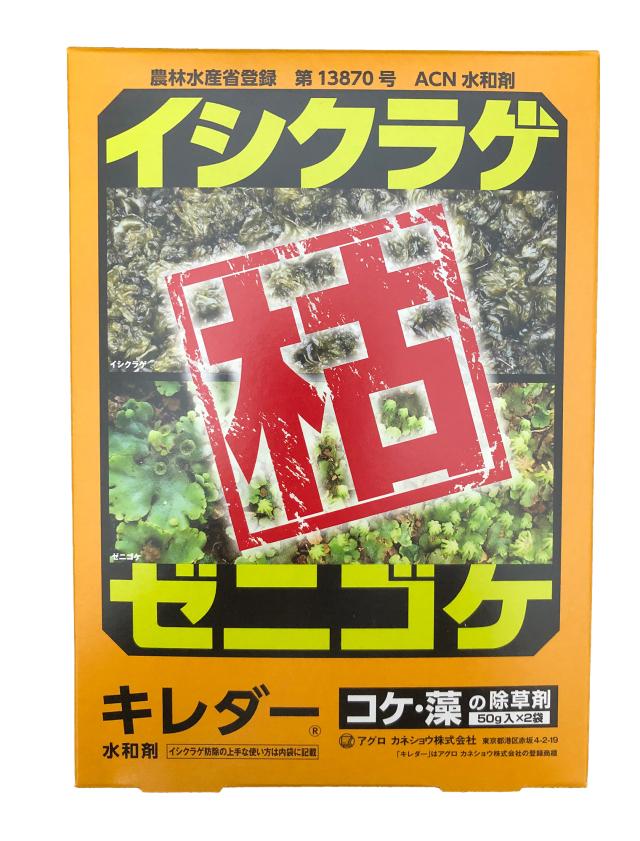 アグロカネショウ キレダー50gx2 ゼニゴケとり 除草剤 コケ 藻 イシクラゲ/ ネコポス便可