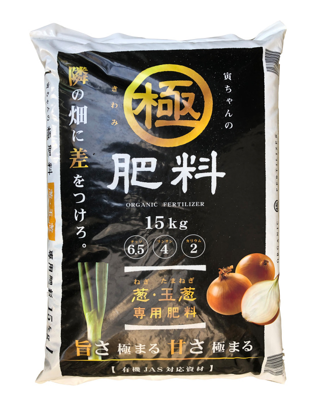 寅ちゃんの極肥料 15kg 6.5-4-2 隣の畑に差をつけろ ねぎびとカンパニー