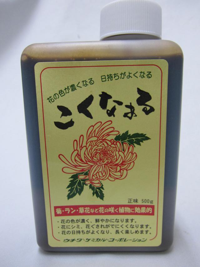 こくなぁる 500g 花の色ぼけ防止 ウチダケミカル 菊 薔薇 蘭に