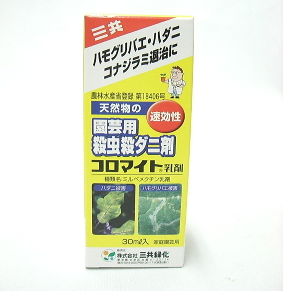 コロマイト乳剤 30ml 殺虫 殺ダニ剤 ダニ退治に