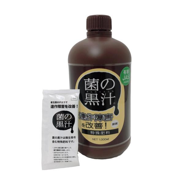 【送料無料】 菌の黒汁1L  善玉菌入(光合成細菌)液体有機たい肥