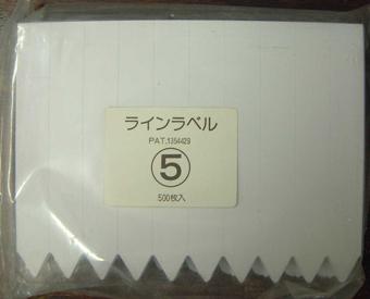 ラインラベル500枚 5 白 12cm / ネコポス便可
