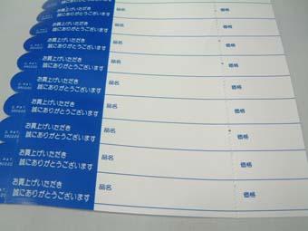 貼りラベル 10シート(100枚)青色 15x150mm ミシン目付/ ネコポス便可