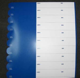 貼りラベル 10シート(100枚)青色 20x180mm / ネコポス便可