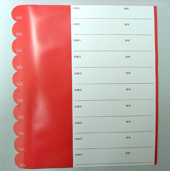 貼りラベル 10シート(100枚)赤色 20x180mm / ネコポス便可