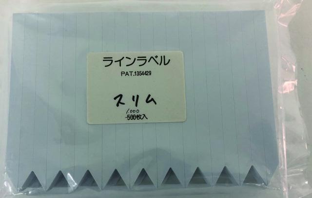 ラインラベル スリム 11cm 白 1000枚入り(20x50シート) / ネコポス便可
