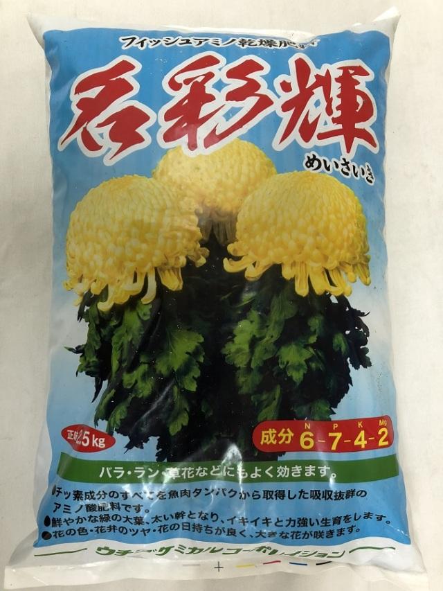 名彩輝 乾燥肥料 2.5kg 6-7-4-2 ウチダケミカル