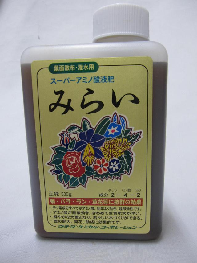 みらい 500g スーパーアミノ酸液肥 ウチダケミカル 菊 薔薇 蘭に