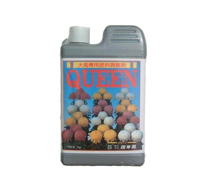 国華園 クイーン 1kg 肥料抜き剤  インターネット通販限定価格