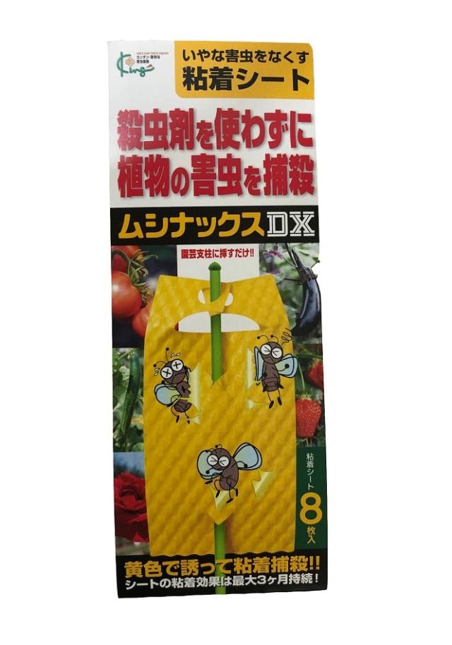 ムシナックスDX 8枚入り 粘着イエローシート 殺虫剤を使わずに/ 4個までネコポス便