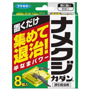 フマキラー カダン ナメクジ 殺虫剤 駆除 置き型 8個入り/ネコポス便対応可(要開封)