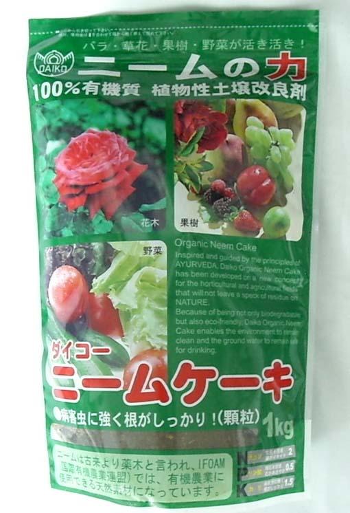 ニームケーキ ニームの力 1kg 土壌改良剤 肥料
