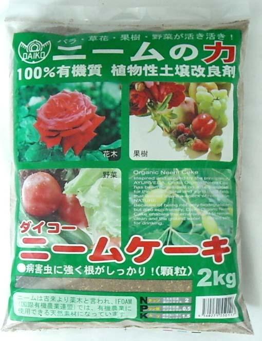 ニームケーキ ニームの力 2kg 土壌改良剤 肥料