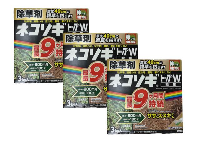 【送料無料】 除草剤 ネコソギトップ W粒剤 9kg(3kgx3箱) レインボー薬品 ネコソギ 【領収書発行可】