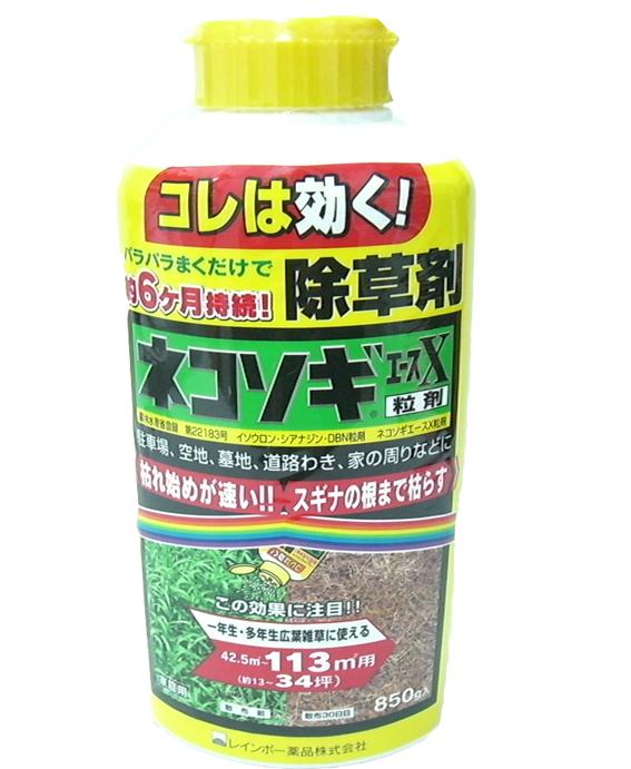 除草剤 ネコソギエースX 粒剤 850g レインボー薬品 ネコソギ