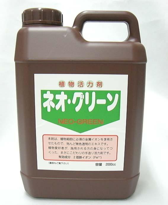 ネオグリーン 植物活力剤 2L 富貴蘭 春蘭 洋蘭 アツモリソウ