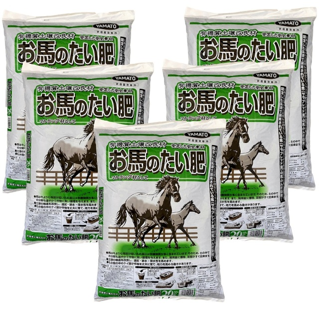 【送料無料】新お馬のたい肥 20Lx5袋 お馬の堆肥 馬糞 馬ふん