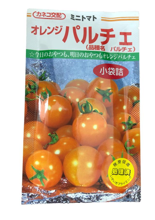 カネコ種苗 種子 オレンジパルチェ ミニトマト おやつ感覚 19粒/ ネコポス便 送料無料