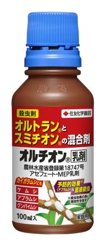 オルチオン乳剤 100ml オルトランとスミチオンの混合剤 アブラムシ カイガラムシ ケムシ