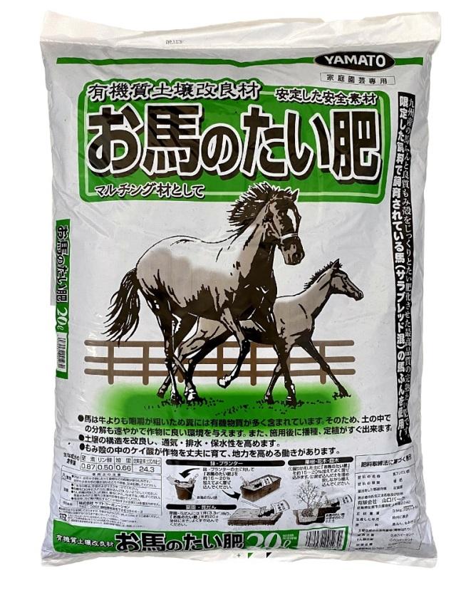 新お馬のたい肥 20L お馬の堆肥 馬糞 馬ふん 薔薇などに