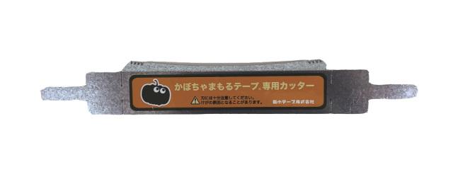 かぼちゃまもるテープ用カッター
