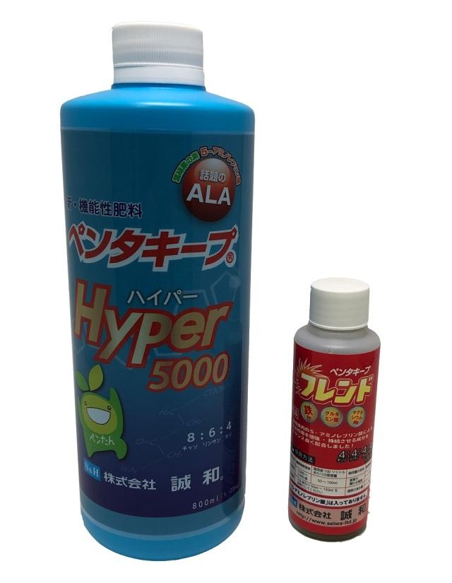 【送料無料】 ペンタキープ Hyper5000 1.05kg(800ml) ALA 配合 + フレンド100ml無料サービス中