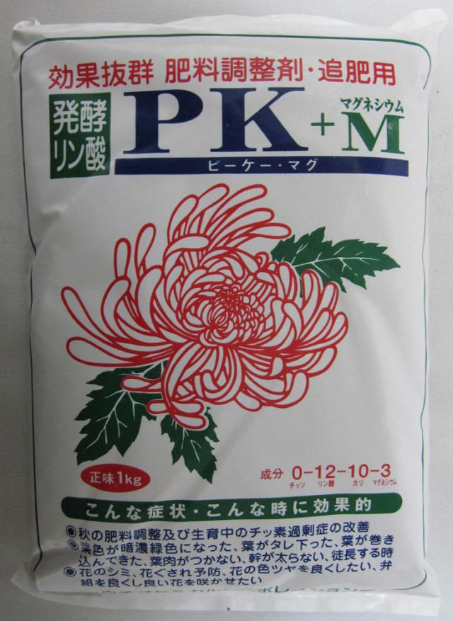 発酵リン酸 ピーケーマグ 1kg 0-12-10-2 肥料調整剤・追肥用