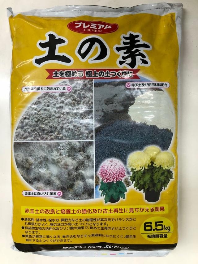 プレミア土の素6.5kg ウチダケミカル