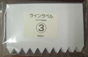 ラインラベル500枚 3 白 9cm / ネコポス便可