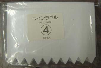 ラインラベル500枚 4 白 10.5cm / ネコポス便可