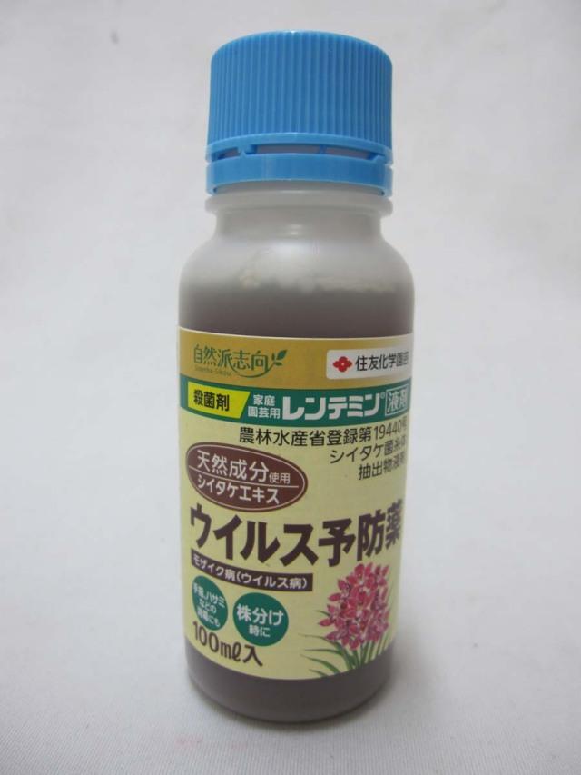 レンテミン 100ml ウイルス予防薬 シイタケ菌糸系 天然成分