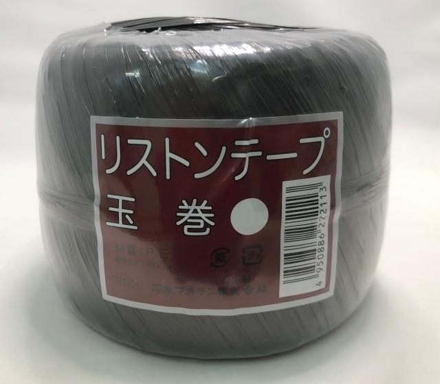 リストンテープ 玉巻 黒色 400M 石本マオラン