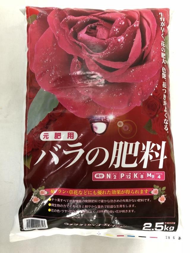 ウチダケミカル バラの肥料 2.5kg 2-12-8-4 元肥用