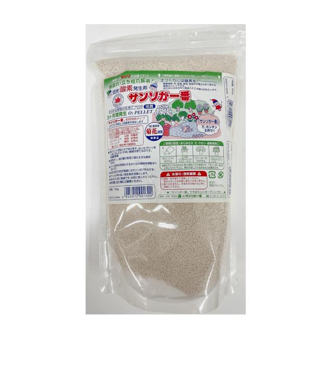 サンソが一番 800g 顆粒  固形酸素発生剤 春蘭 洋蘭 菊 薔薇 富貴蘭に
