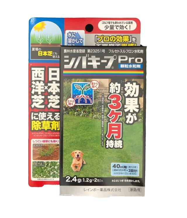シバキープPro顆粒水和剤 分包 2.4g(1.2g×2包) レインボー薬品 除草剤 芝 雑草 /ネコポス便対応