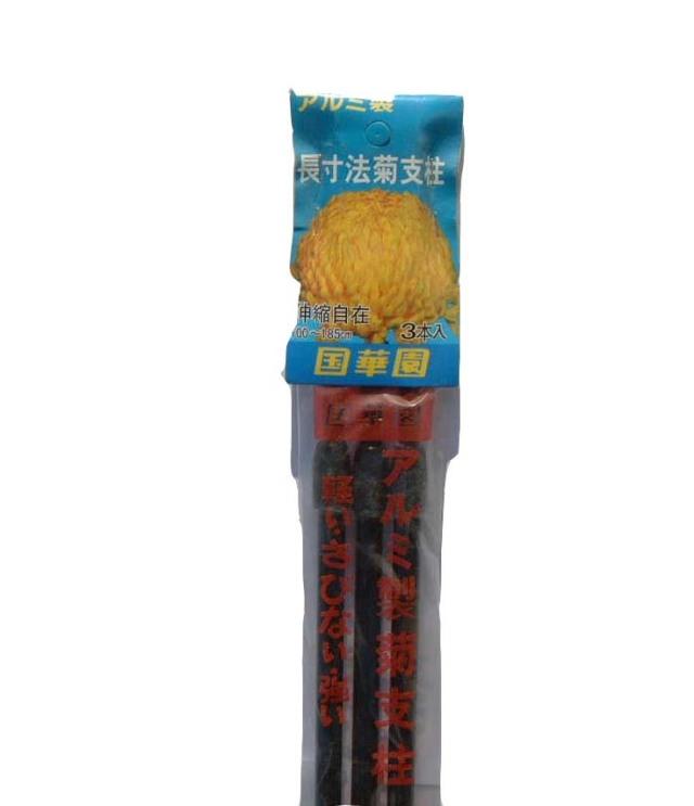 国華園 アルミ製 菊支柱 長尺寸法 3本入り